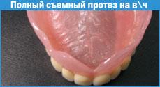 Съемные зубные протезы. Уход за протезом.